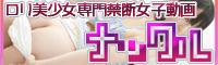 禁断女子動画ナックル